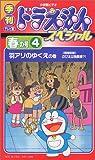 季刊ドラえもんスペシャル 春の号(4)「羽アリのゆくえ」 [VHS]