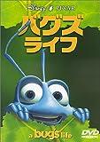 バグズ・ライフ [DVD]