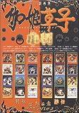 伽姫草子小判 (画集 / 士郎 正宗 のシリーズ情報を見る