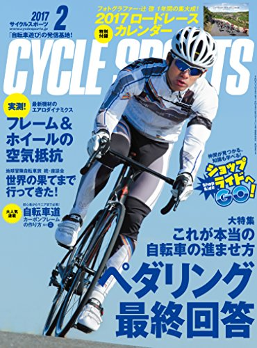 CYCLE SPORTS 2017年2月号 大きい表紙画像