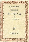 イーリアス (上) (名著/古典籍文庫―岩波文庫復刻版) -