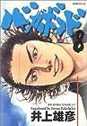 バガボンド 第8巻 2000年10月23日発売