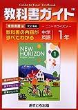 東京書籍版 ニューホライズン1 教科書ガイド