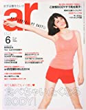 ar (アール) 2014年 06月号 [雑誌]
