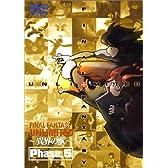 FF:U~ファイナルファンタジー:アンリミテッド~ 異界の章 Phase.5 [DVD]