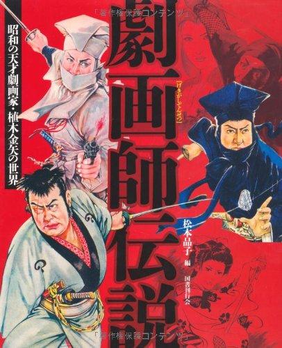 劇画師伝説: 昭和の天才劇画家・植木金矢の世界