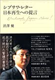 シブサワ・レター 日本再生への提言