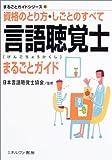 言語聴覚士まるごとガイド―資格のとり方・しごとのすべて (まるごとガイドシリーズ)