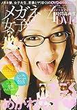 メガネ女子 01 (オークスムック 221)