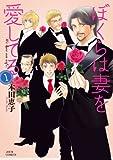 ぼくらは妻を愛してる(1) (ジュールコミックス)