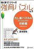 強育パズル1 たし算パズル たて、よこにたす! 初級編 (強く育て!シリーズ)