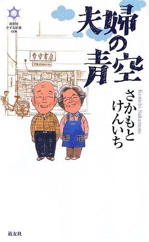 夫婦の青空 (きずな新書)