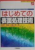 はじめての表面処理技術 (ビギナーズブックス)(仁平 宣弘/三尾 淳)