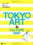 アートを感じる東京地図本 (えるまがMOOK)