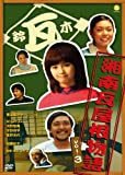 �������ʪ�� Vol.3 [DVD]