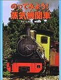 のってみよう!蒸気機関車 (のりものえほん)