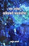 Nava Agenda Ambedkar Chalvalicha (Marathi)