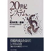 20世紀システム〈2〉経済成長1 基軸