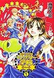 魔法使い養成専門マジックスター学院トリプルスター 1 (1) (IDコミックス ZERO-SUMコミックス)
