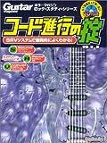 ムック コード進行の掟 CD付き (リットーミュージック・ムック―ギター・マガジンロック・スタディ・シリーズ)