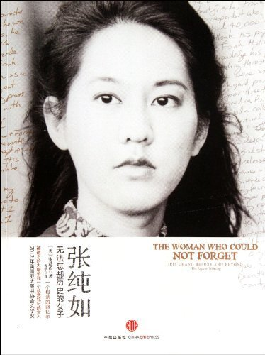 iris-chang-can-not-forget-the-history-of-women-chinese-edition-by-zhang-ying-ying-2012-paperback