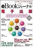 eBookジャーナル Vol.4 (マイコミムック) (MYCOMムック)