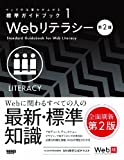 ウェブの仕事力が上がる標準ガイドブック 1 Webリテラシー 第2版