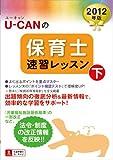 2012年版U-CANの保育士速習レッスン(下) (ユーキャンの資格試験シリーズ)