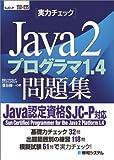 実力チェックJava2プログラマ1.4問題集