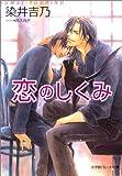恋のしくみ / 染井 吉乃 のシリーズ情報を見る