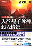 入谷・鬼子母神 殺人情景 (光文社文庫)