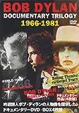 ボブ・ディラン DOCUMENTARY TRILOGY 1966-1981 [DVD]