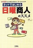 �ͥåȤǤϤ�������˾��ͤΥ������äȲԤ�����Υͥåȡ���������������� (I��O BOOKS)
