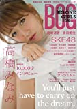BIG ONE GIRLS No.30 2015年 12 月号 [雑誌]: SCREEN(スクリーン) 増刊
