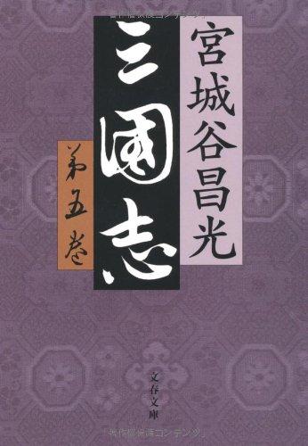 三国志〈第5巻〉 (文春文庫)