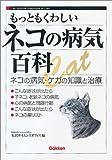 もっともくわしいネコの病気百科—ネコの病気・ケガの知識と治療