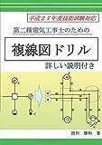第二種電気工事士のための複線図ドリル - 平成27年度技能試験対応 (MyISBN - デザインエッグ社)
