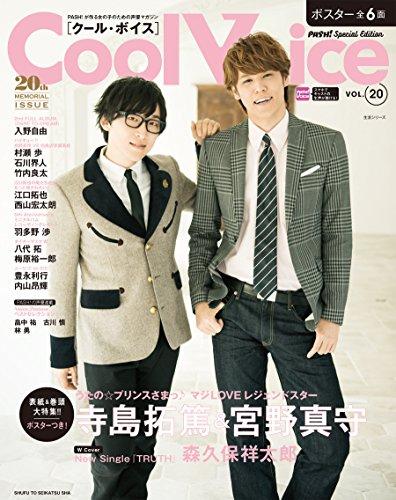 Cool Voice Vol.20 生活シリーズ