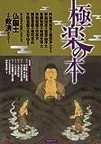 極楽の本 (洋泉社MOOK)
