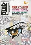 創 (つくる) 2009年 05月号 [雑誌]