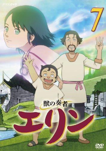 獣の奏者 エリン 第7巻 [DVD]