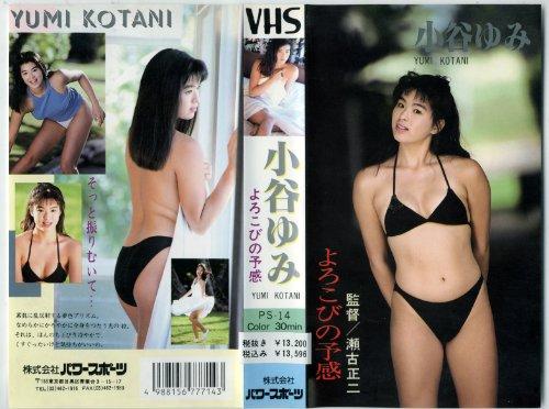 小谷ゆみ:よろこびの予感 (<VHS>)