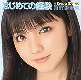 はじめての経験(初回生産限定盤A※DVD付)