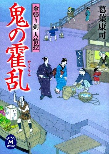 傘張り剣人情控 鬼の霍乱 (学研M文庫)