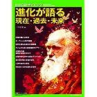 進化が語る 現在・過去・未来(別冊日経サイエンス185) (別冊日経サイエンス 185)
