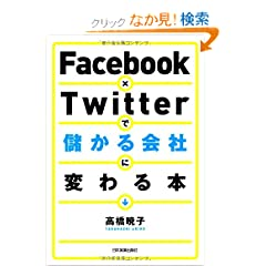 Facebook�~Twitter�Ŗׂ����Ђɕς��{