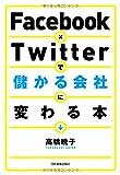 小さな会社や個人の事例も紹介!『Facebook×Twitterで儲かる会社に変わる本』