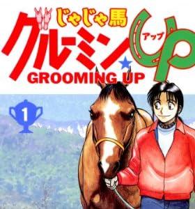じゃじゃ馬グルーミン★UP(1) (少年サンデーコミックス)