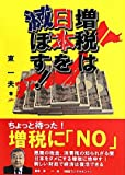 増税は日本を滅ぼす!