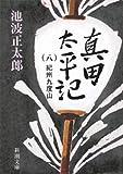 真田太平記(八)紀州九度山(新潮文庫)